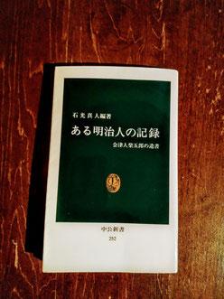 ある明治人の記録 鎌倉 本