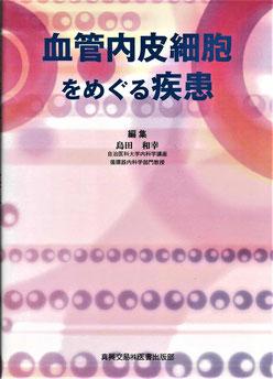 著者:島田和幸