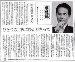 ※産経新聞 創刊80周年記念 連載歴史小説特集/2013年6月20日付
