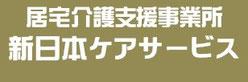 宇治市の居宅介護支援事業所新日本ケアサービス