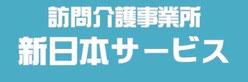 宇治市の訪問介護事業所新日本サービス