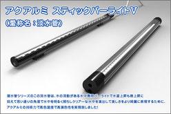 スティックバーライト(バージョン5)淡水管