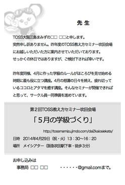 第2回TOSS教え方セミナー吹田会場