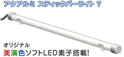 美演色LEDのスティックバーライト(バージョン7)潜水管