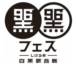 チケット招待券懸賞-ジョイフル本田-黒フェス-プレゼント