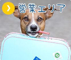 営業エリア ペットシッター 川崎 ペットシッター 横浜 ペットシッター 札幌