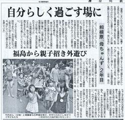 2013/7 神奈川新聞