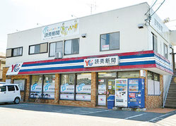 読売センター伊勢原西部