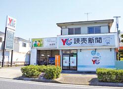 読売センター平塚中央
