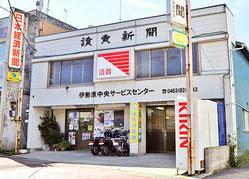 読売センター伊勢原中央