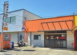 読売センター 厚木西部