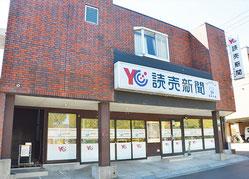 読売センター厚木北部