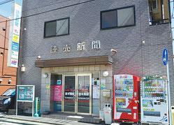 読売センター 厚木南部