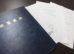 5.製本して納品【新潟市就業規則作成センター】