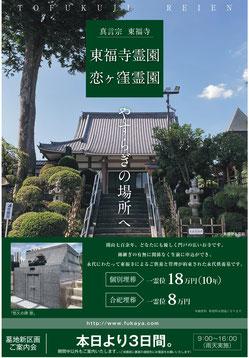深谷石材店:東福寺恋ヶ窪霊園