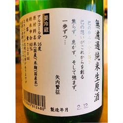 一歩己無濾過生原酒 豊國酒造 日本酒