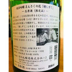 まんさくの花槽しずく 日の丸醸造 日本酒