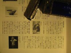 月刊アートコレクターズ7月号に秘展レポート掲載