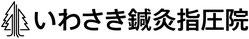練馬区 石神井公園 いわさき鍼灸指圧院