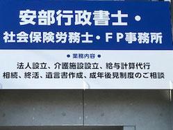 安部行政書士・社会保険労務士・FP事務所