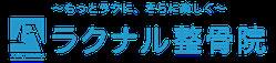 ラクナル整骨院/ロゴ