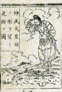 (参考)神武天皇・鮮齋永濯 画