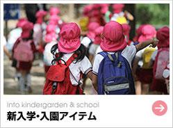 新入学・入園アイテム