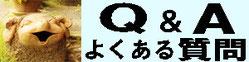 お客様から実際に頂戴したご質問などをQ&A形式でコチラのページにまとめてあります