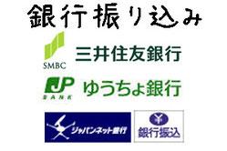 銀行振り込み決済もOK。三井住友銀行、ゆうちょ銀行、ジャパンネット銀行の当店口座にお振込みいただけます。