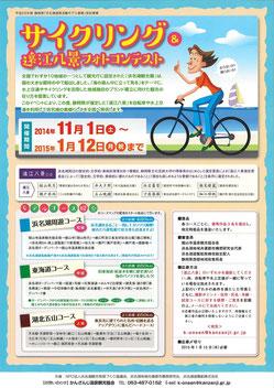 サイクリングチラシ