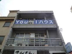 YOU・Iハウス
