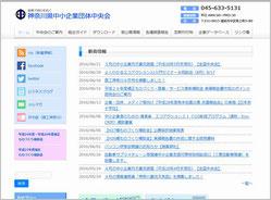 神奈川県中小企業団体中央会