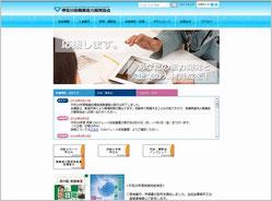 神奈川県職業能力開発協会
