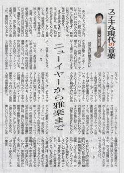 北海道新聞夕刊2018.1.9