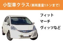 小型車クラス