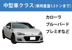 中型車クラス