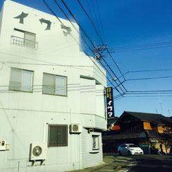 福井市中心部から前川医院への道順⑤。このイワマ時計店の前を、道なりに左に進みます。