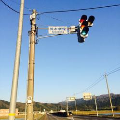 福井市中心部から前川医院への道順②。右折する荒木新保交差点です。