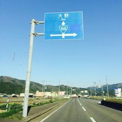 福井市中心部から前川医院への道順①。大野方面へ向かう国道158号線の標識です。