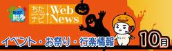 知多地域の紹介サイト