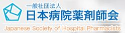 日本病院薬剤師会