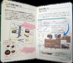 羽田空港D滑走路共用開始記念 手帳