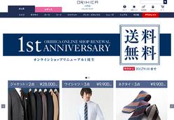 ORIHICAONLINE SHOPサイトのイメージ