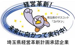 経営家訓計画承認企業 埼玉県 コバトン