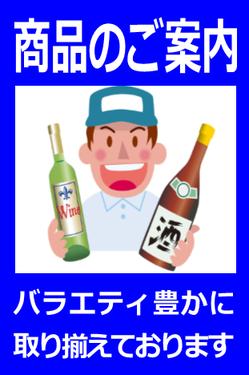 大阪国際会議場,グランキューブ,飲み物,お酒,ビール,配達,持込み,商品案内