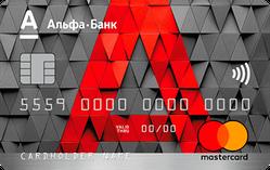 Бесплатная «Альфа-карта» от «Альфа-Банка»