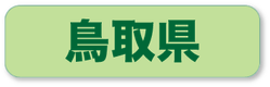 バナー鳥取県