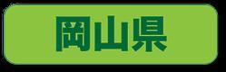 バナー岡山県