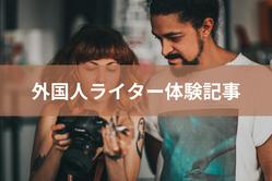 訪日外国人集客 外国人ライター体験記事プロモーション