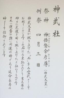 神武社 御祭神・神武天皇(筆者撮影)
